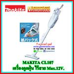 MAKITA CL107 เครื่องดูดฝุ่นไร้สาย ปรับ 3 ระดับ Max.12V. ตัวเปล่า ไม่รวมแบตและแท่นชาร์จ