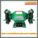 IWARA มอเตอร์หินไฟ ( Electric Bench Grinder ) IW-06 / IW-10