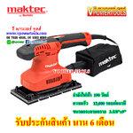 MAKTEC MT923 เครื่องขัดกระดาษสั่น-ผืนผ้า