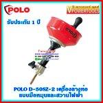 POLO D-50SZ-2/D-60SZ เครื่องล้างท่อแบบมือหมุนและสว่านไฟฟ้า