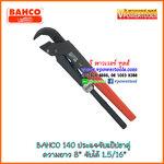 """BAHCO 140 ประแจจับแป๊ป ขาคู่ ขนาด 8"""" จับได้ 1-5/16"""" (33มม.)"""