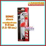 SONIC ประแจหกเหลี่ยมหัวบอล 9ตัวชุด ( 1.5-10 มม. )