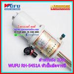 WUFU RH-5451A หัวปั๊มอัดจารบีใช้ลม สำหรับถัง 200L