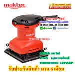 MAKTEC MT925 เครื่องขัดกระดาษทรายแบบสั่น-จตุรัส (ลูกเต๋า)