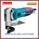 MAKITA JS-1602 กรรไกรไฟฟ้า 1.6มม. 380วัตต์