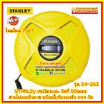 STANLEY 34-263 เทปวัดระยะ สายไฟเบอร์กลาส 50ม. (165ฟุต)