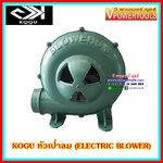 KOGU หัวเป่าลม ( Electric Blower ) IW-50/IW-65/ BW-80/BW-100