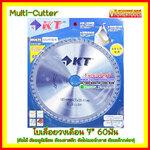 "MULTI-CUTTER ใบเลื่อยวงเดือนเอนกประสงค์ 7""x60ฟันxรู25มม. (สำหรับตัดไม้ ตัดอลูมิเนียม ตัดพลาสติก ตัดไฟเบอร์กลาส ตัดเหล็กกล่อง)"