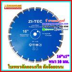 """ZI-TEC ใบเพชรตัดคอนกรีต ตัดจ๊อยถนน ขนาด 14""""-16"""" รู1"""""""