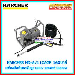KARCHER HD-5/11 CAGE เครื่องฉีดน้ำแรงดันสูง 160บาร์