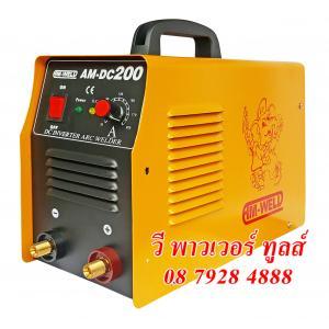 AM-WELD DC160 เครื่องเชื่อมอินเวอร์เตอร์ AC-DC ARC160A. MOSFET 220V.