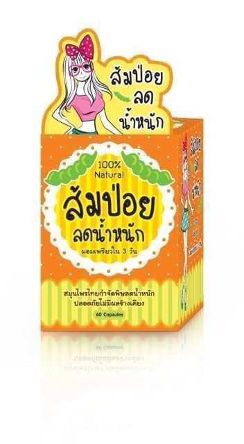 ส้มป่อยลดน้ำหนัก ซินนี่ (sinny)