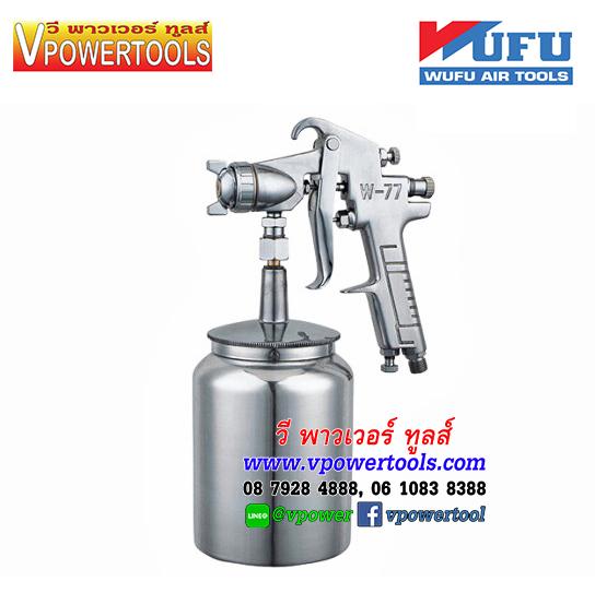 WUFU W-77S กาพ่นสี (ใช้ลม) กาล่าง (1000มล.)