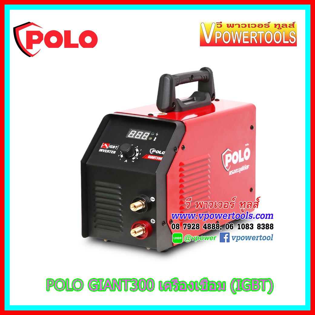 POLO GIANT300เครื่องเชื่อม(IGBT) 10-200A
