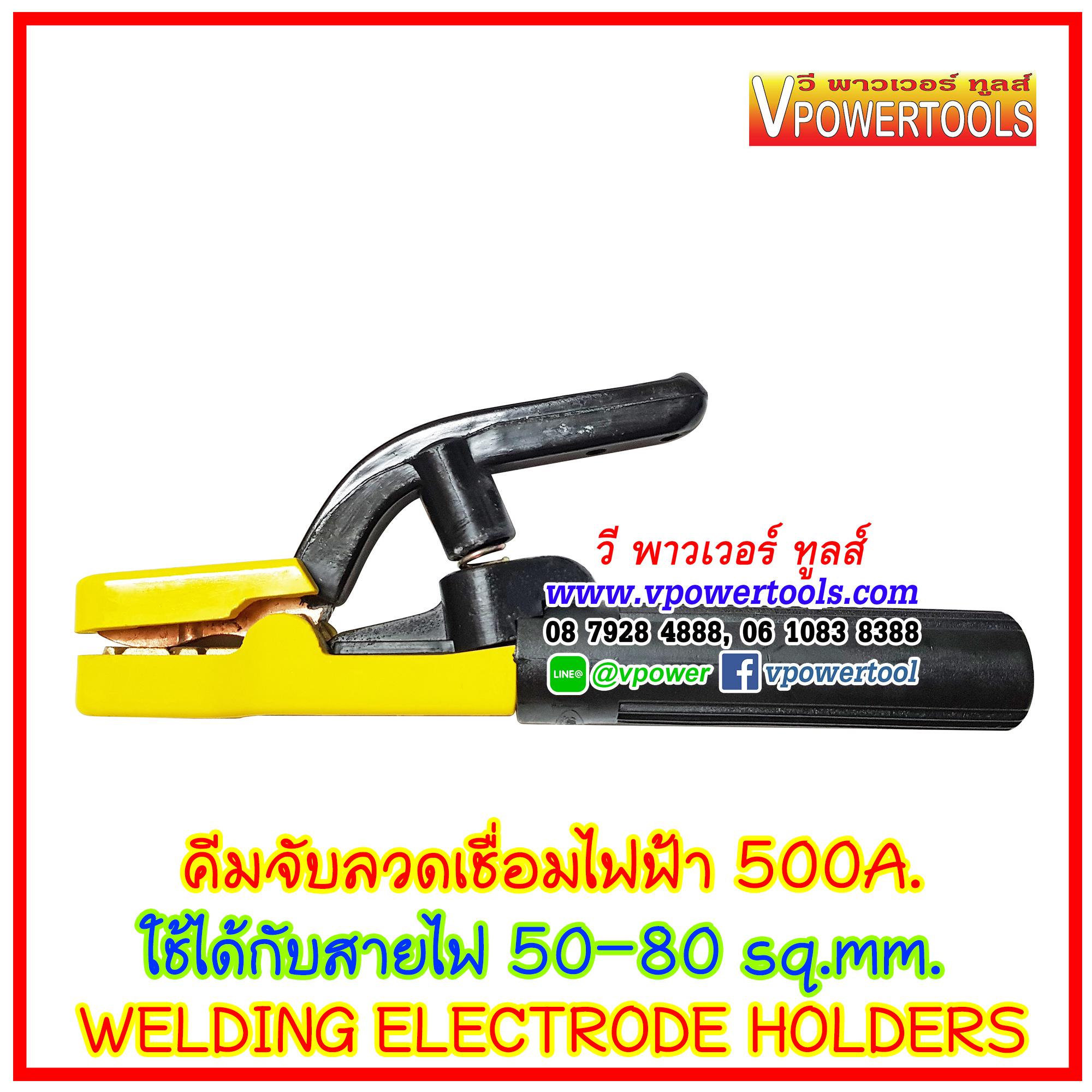 คีมจับลวดเชื่อมไฟฟ้า WELDING ELECTRODE HOLDERS 500A. (50-80sq.mm.)