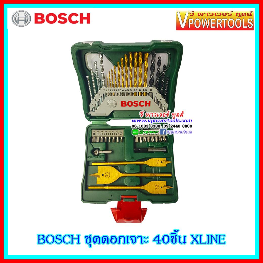 BOSCH X-Line บ๊อช ชุดดอกเจาะ 40ชิ้น