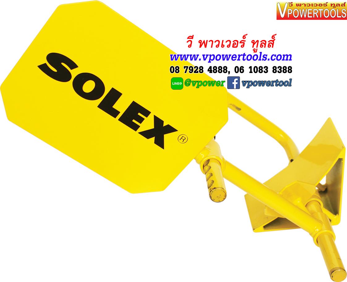 SOLEX ล็อคล้อรถยนต์ รุ่นตัว U พร้อมกุญแจอย่างดี