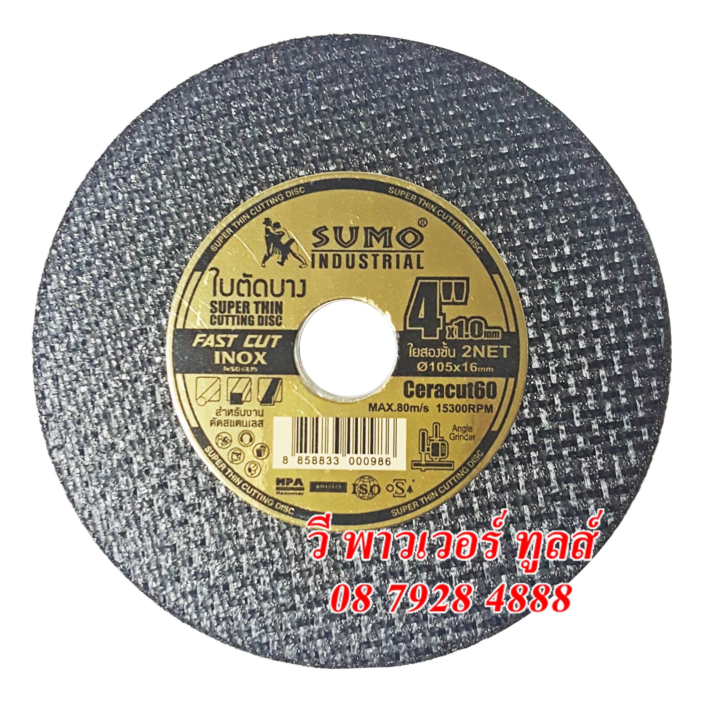 """SUMO แผ่นตัดบาง 4"""" หนา 1 มม. (สีทองรุ่นไร้รอยไหม้) สำหรับตัดสแตนเลส เหล็กกลวง/ตัน อัลลอยด์"""