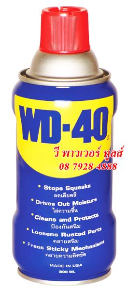 WD-40 น้ำมันเอนกประสงค์ ขนาด 300 มล.