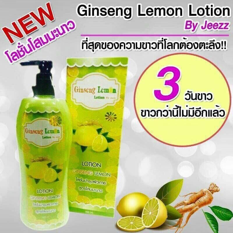 Ginseng Lemon Lotion By Jeezz โลชั่นโสมมะนาว ที่สุดของความขาวที่โลกต้องตะลึง
