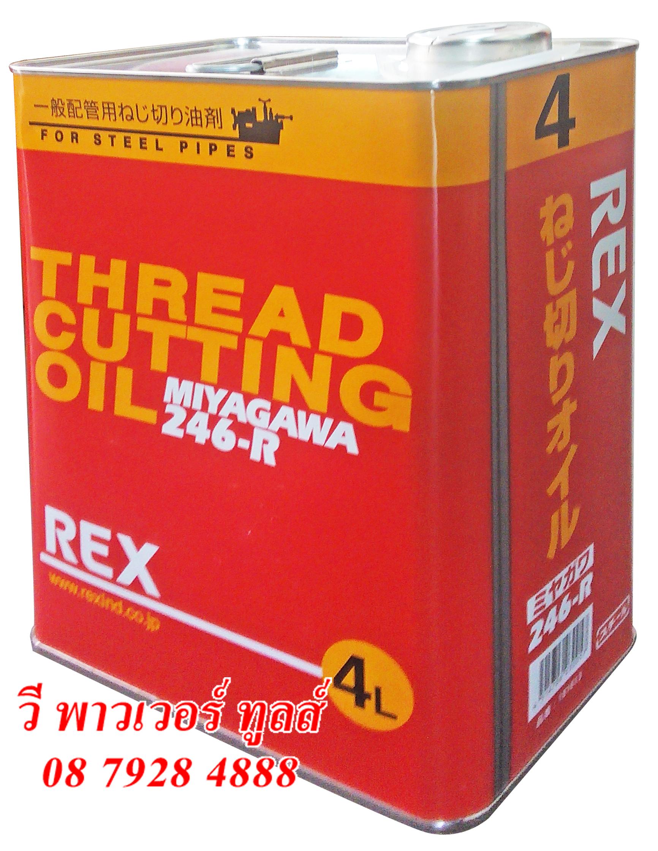 REX THREAD CUTTING OIL น้ำมันต๊าป 246-R จากญี่ปุ่นแท้ ขนาด 4ลิตร