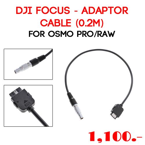 DJI Focus - Osmo Adaptor Cable (0.2m) สำหรับ DJI OSMO PRO/RAW