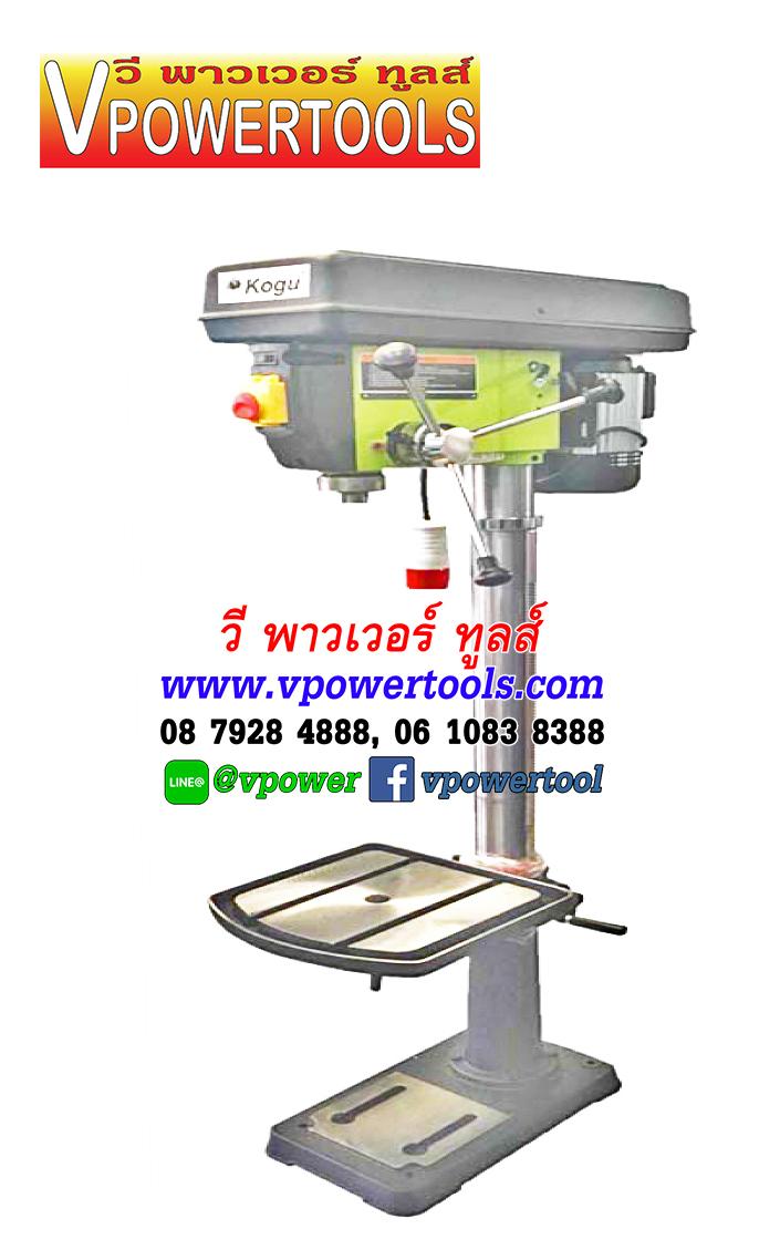 KOGU DP-250 สว่านแท่นเจาะ 25มม.(ลึก 80มม.) พร้อมมอเตอร์ 1100W. (เลือกไฟ 220V. หรือ380V.)