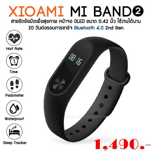 Mi band 2 สายรัดข้อมือเพื่อสุขภาพ