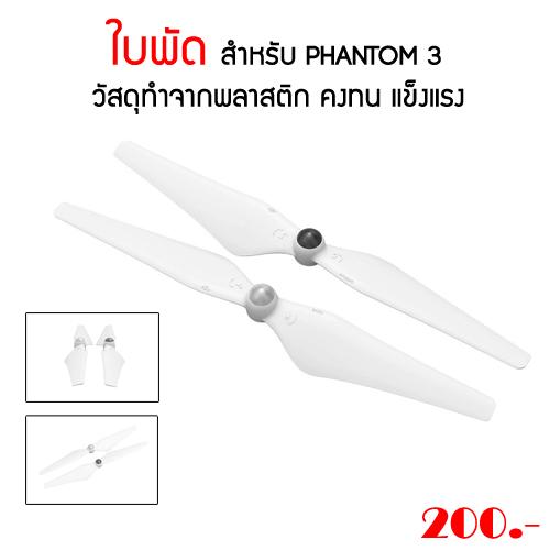 ใบพัด สำหรับ Phantom3