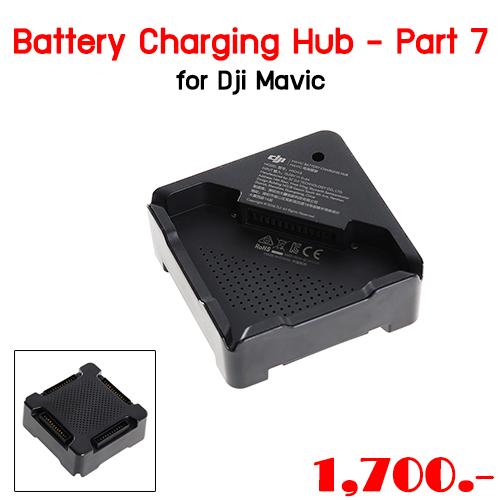 Battery Charging Hub - Part 7 for DJI MAVIC