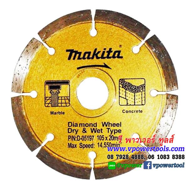"MAKITA D-05197 ใบตัดเพชร 4"" (ตัดคอนกรีต ตัดกระเบื้อง ตัดหินอ่อน ) แท้ สีทอง"