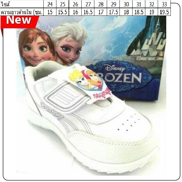 รองเท้านักเรียน สีขาว โฟเซ่น