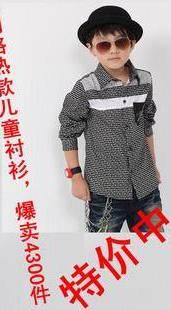 ชุดเด็กโต : เสื้อเชิ๊ตแขนยาวลาย สีดำ