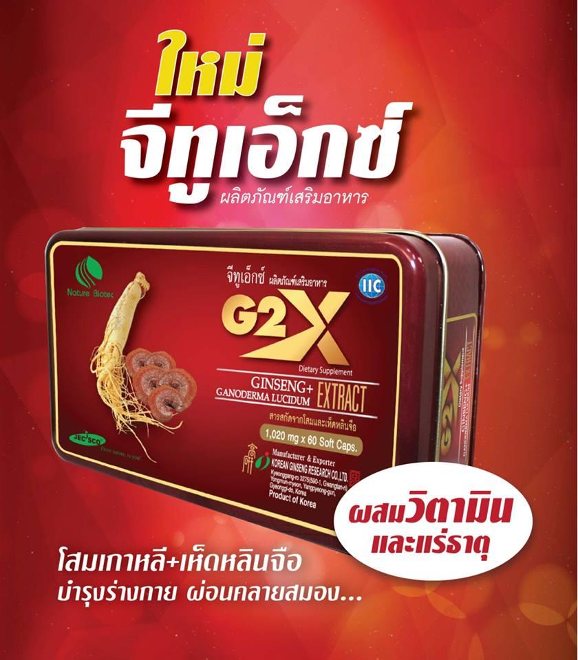 เตรียมพบ สินค้าใหม่!!! จาก หลินจือมิน G2X เห็ดหลินจือแดงสกัด ผสม โสมแดง และ วิตามิน แร่ธาตุ เร็วๆนี้