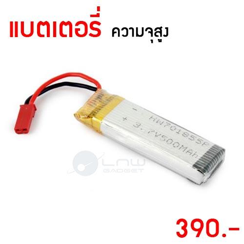 แบตเตอรี่ 750mAh 3.7v สำหรับ UDI 818A