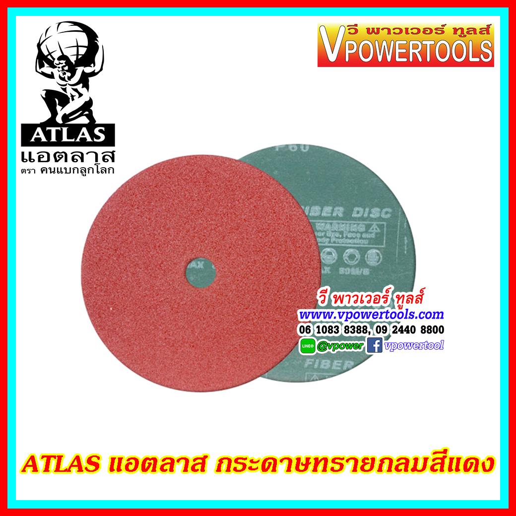 "ATLAS 199 กระดาษทรายสีแดง แอตลาส ตราคนแบกโลก ขนาด 4""x5/8""- 7""x7/8"""