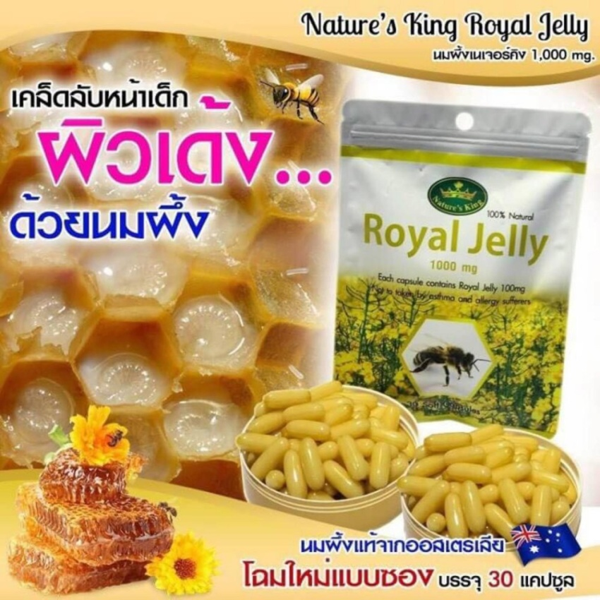 Nature's King Royal Jelly นมผึ้ง เนเจอร์คิง แบบซอง พกสะดวก