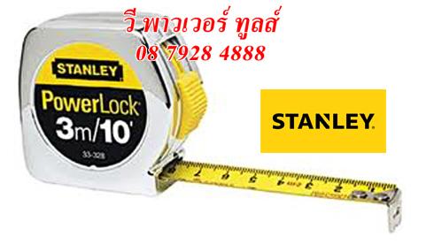 STANLEY 33-231 ตลับเมตร PowerLock 3ม.(10ฟุต)