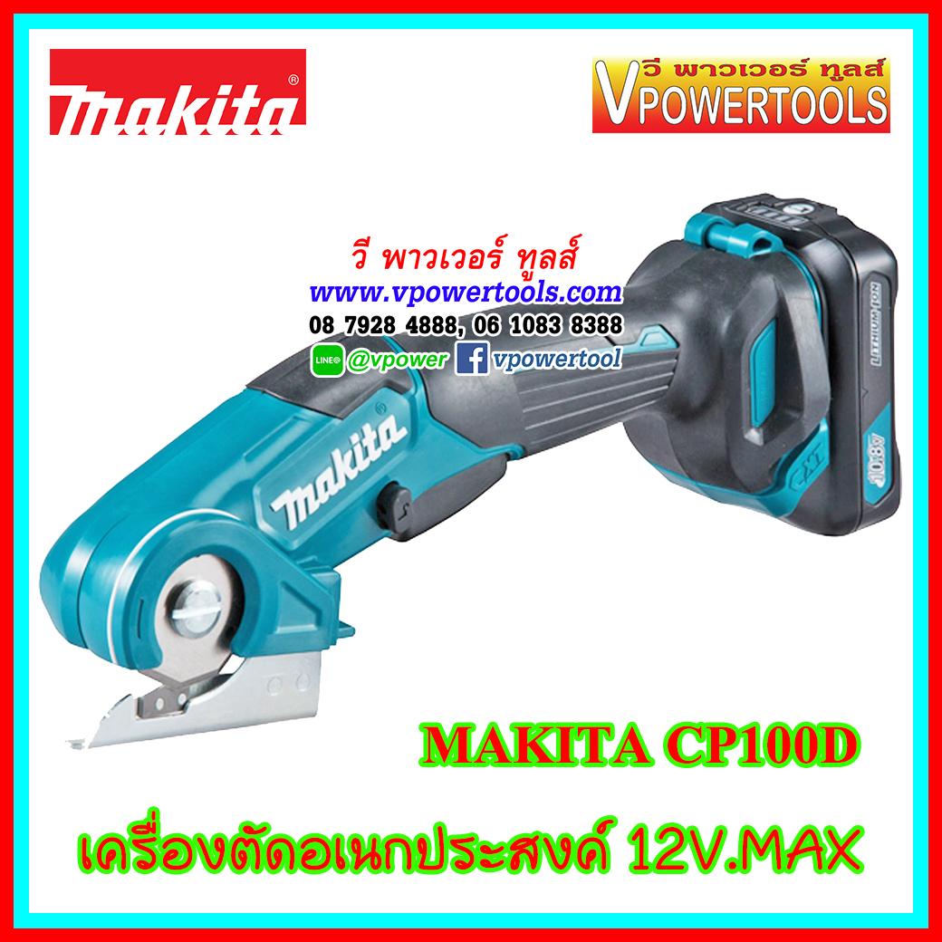 MAKITA CP100D เครื่องตัดอเนกประสงค์ ไร้สาย 12V. MAX (ตัวเปล่า)