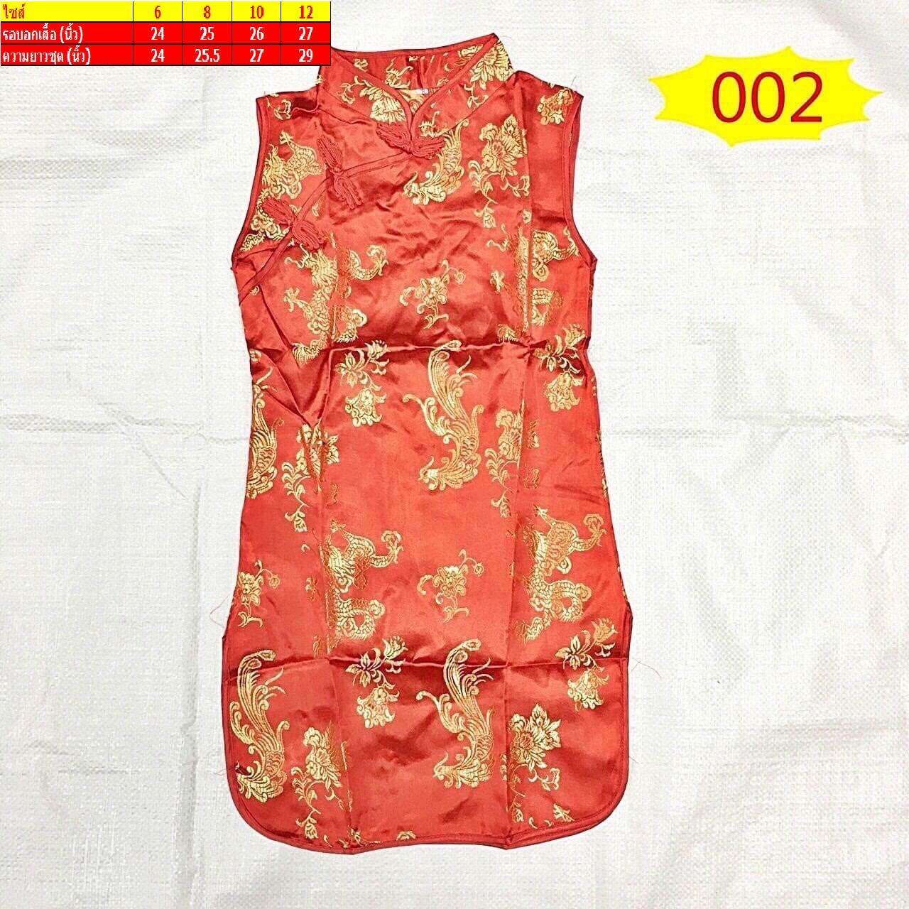 เดรสกี่เพ้าสีแดง คอป้าน ลาย 002