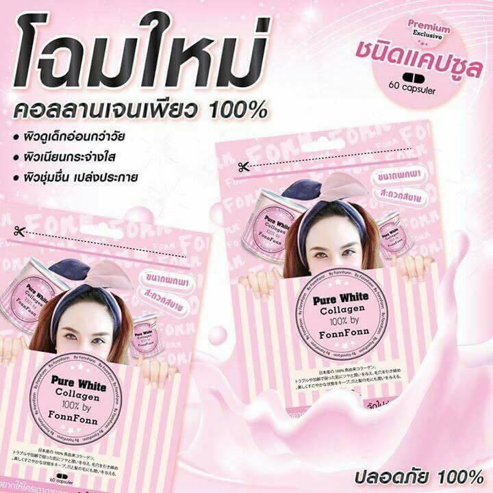 Pure White Collagen 100% by Fonn Fonn ฝน ฝน เพียว ไวท์ คอลลาเจน โฉมใหม่ คอลลาเจนเพียว 100% ชนิดแคปซูล