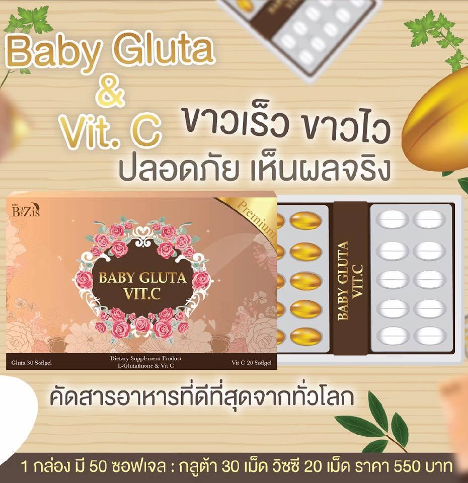 BABY GLUTA VIT.C by Bay'zis เบบี้ กลูต้า วิตซี จบทุกปัญหาใน 1 กล่อง กลูต้าที่มากกว่าความขาว