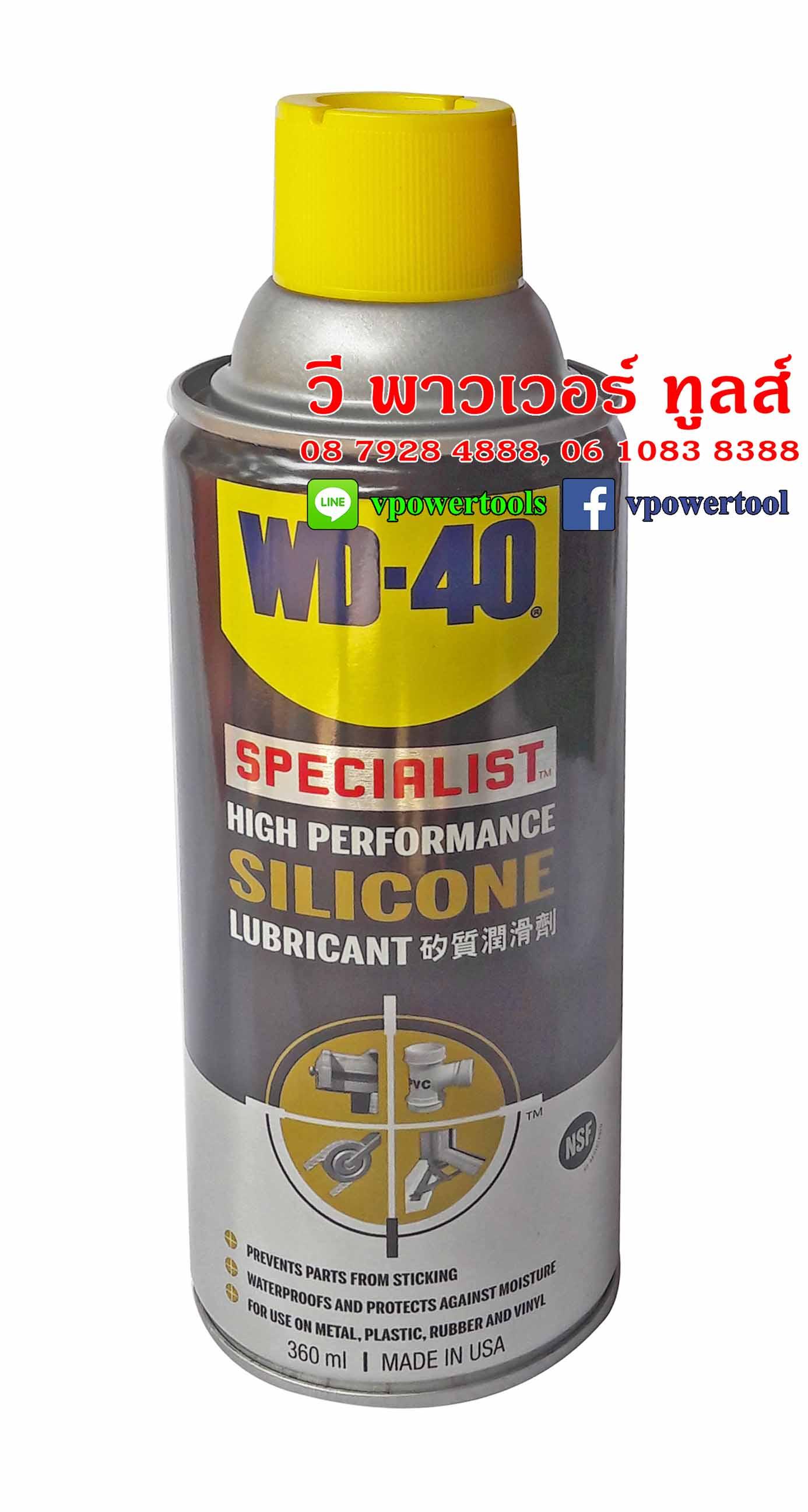 WD-40 SPECIALIST SILICONE LUBRICANT SPRAY ซิลิโคน สเปรย์ 360มล.