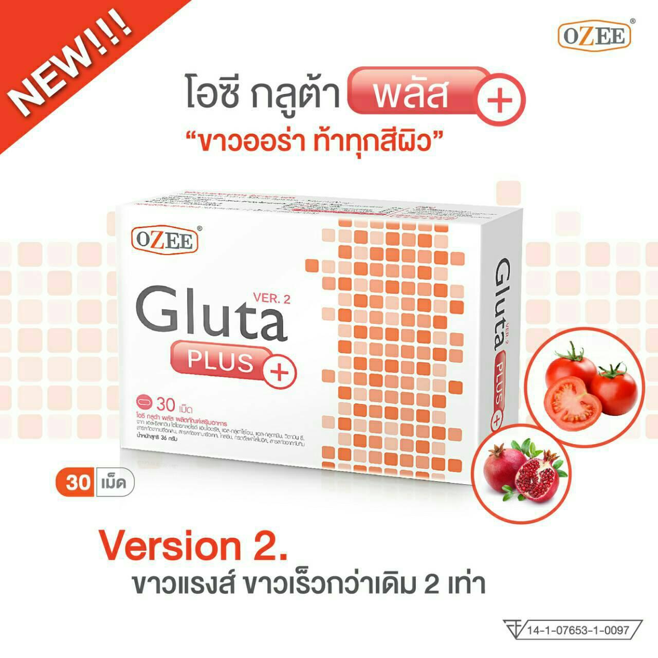 OZEE Gluta PLUS+ VER. 2 โอซี กลูต้า พลัส เวอร์ชั่น 2 ขาวแรง ขาวเร็วกว่าเดิม 2 เท่า