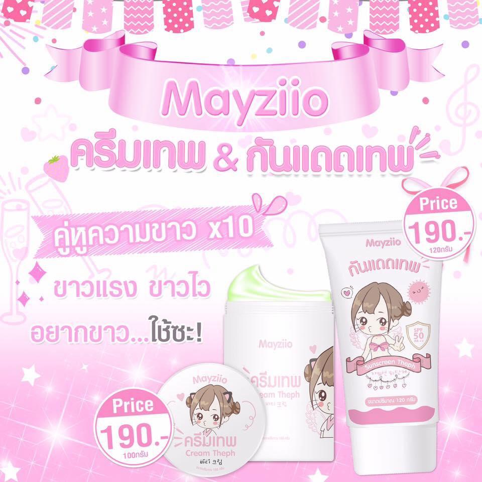 ครีมเทพ Cream Theph by Mayziio สูตรสำหรับคนขาวยาก แถมฟรี!! กันแดดเทพ