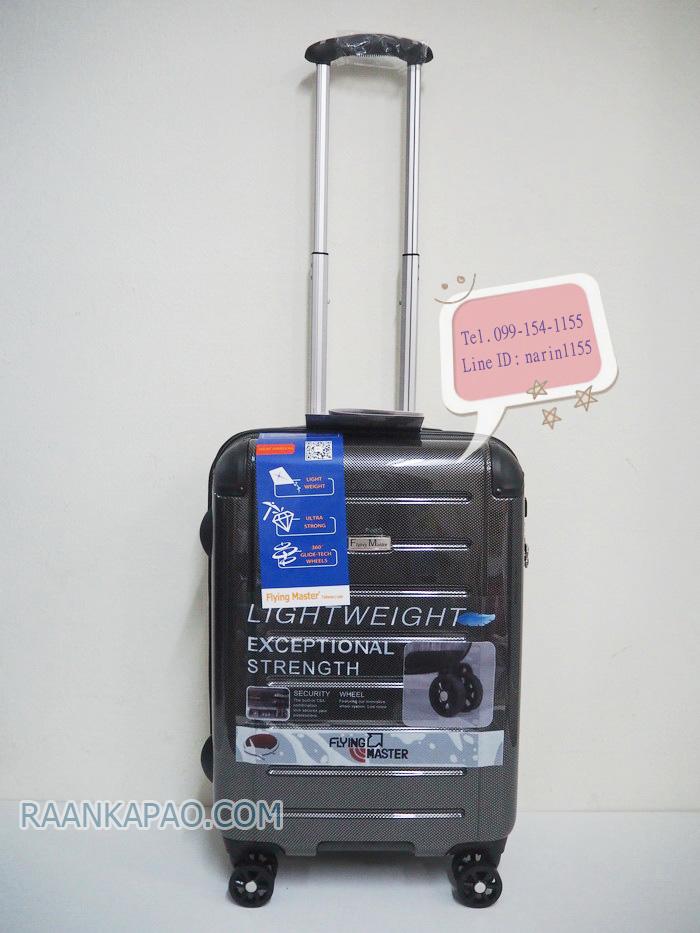 กระเป๋าเดินทาง 100%PC Flying master 3037 ขนาด 21 นิ้ว สีดำเคฟล่า ส่งฟรีkerry