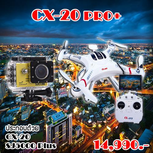 CX-20 PRO++ (CX-20 + SJ5000 plus รุ่นล่าสุดถ่าย 1080P @60FPS)