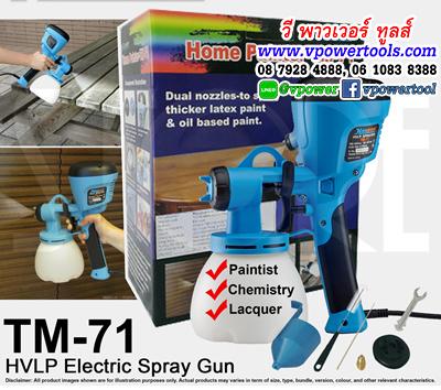 VPOWER กาพ่นสีไฟฟ้า 220โวลต์ ELECTRIC SPRAY GUN