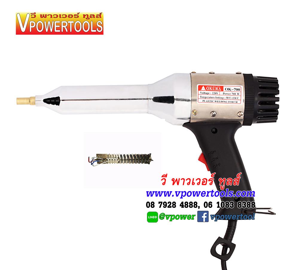 OKURA OK-700 ปืนเชื่อมพีวีซี เป่าลมร้อนเชื่อมพลาสติก (PVC)