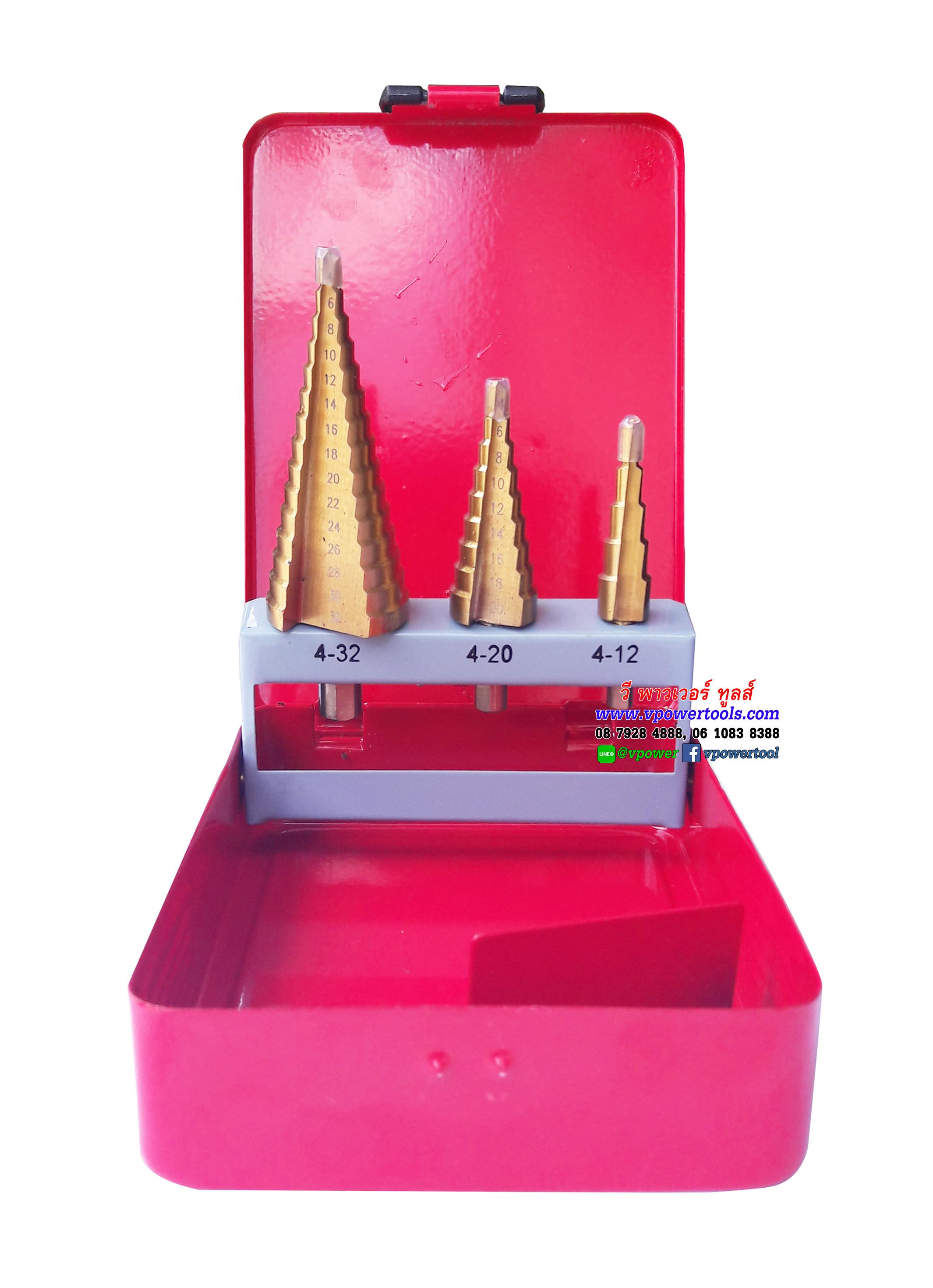 STEP DRILLS ชุดดอกสว่านทรงเจดีย์ เจาะเหล็กขนาด 4-12, 4-20, 4-32 มม. รุ่นประหยัด ผลิตจากจีน
